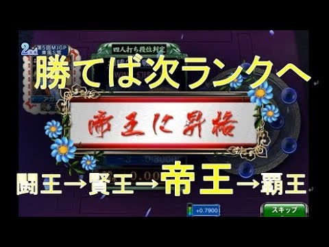 【MJ麻雀958】5/8 QUEEN CUP決勝 次ランク「帝王」なるか!?
