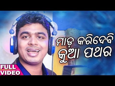 Mada Karidebi Kua Pathara Odia New Funny Song Studio Version Bubun Kumar Hd