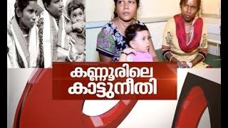 News Hour 18/09/2016 Dalit women jailed for alleged assault on DYFI leader   News Hour 18th June 2016