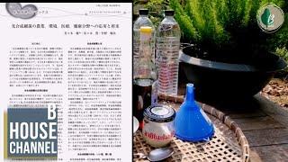 จุลินทรีย์สังเคราะห์แสง ที่ญี่ปุ่นเลิกใช้?