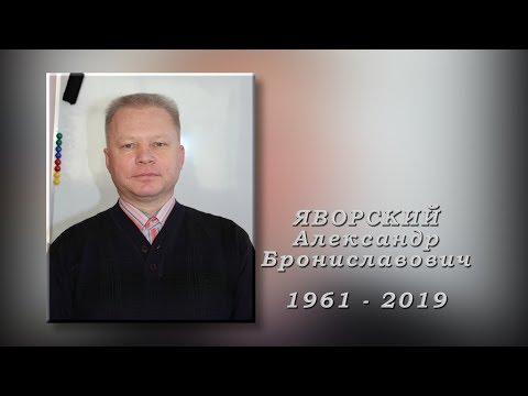 Александр ЯВОРСКИЙ