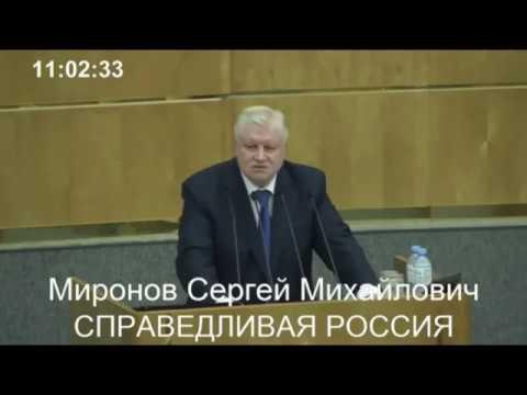 Сергей Миронов о