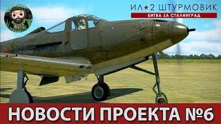 ИЛ-2 Штурмовик : Новости проекта №6