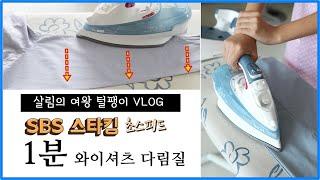 와이셔츠 다리는법,★ SBS 스타킹★ 소개된 초스피드 …