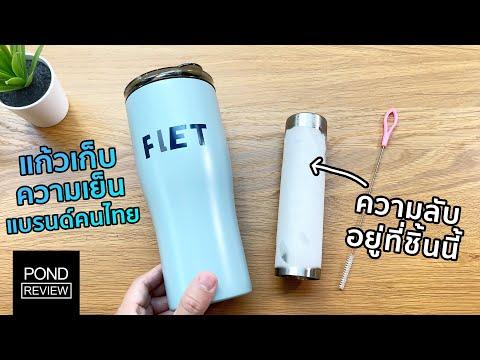 FLET Tumbler แก้วน้ำที่เก็บความเย็นแบบข้ามวันข้ามคืน! - Pond Review