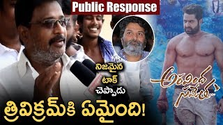 Aravinda Sametha Morning Show EXCLUSIVE Public Talk | #AravindhaSamethaPublicTalk | Jr NTR | Pooja