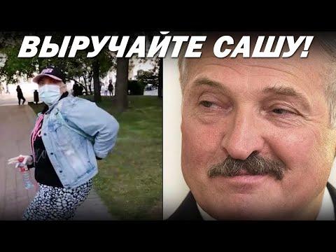 """Выручайте Сашу // Саша и группа """"Ленинград"""""""