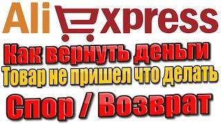 видео Возврат денег или обмен товара на Aliexpress