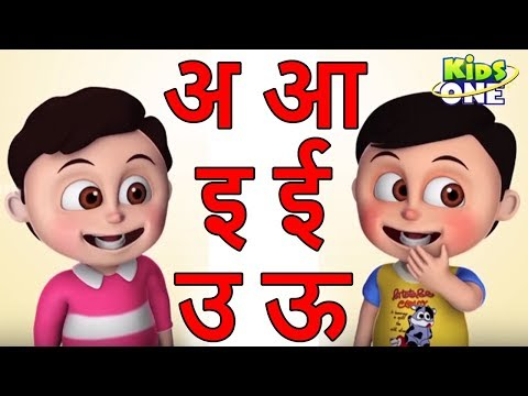 Learn HINDI Alphabets   हिंदी स्वरमाला   Swar Varnamala Letters With Pictures   KidsOneHindi