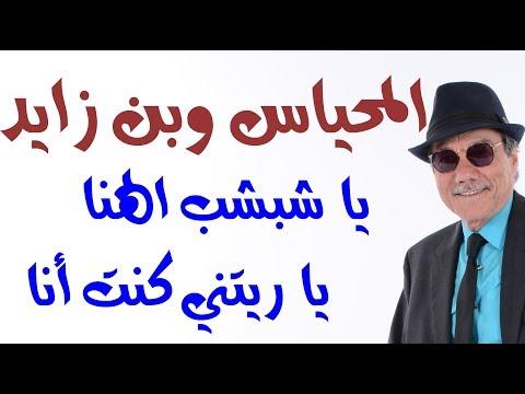 د.أسامة فوزي # 1283 - طارق المحياس ومحمد بن زايد وأغنية يا شبشب الهنا يا ريتني كنت أنا