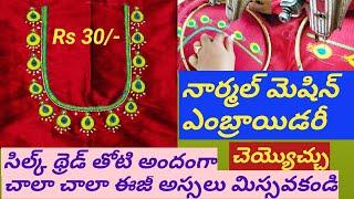 నార్మల్ మెషీన్ తో బ్యూటిఫుల్ ఎంబ్రయిడరీ వర్క్ ఈజీగా కుట్టడం నేర్చుకోండి#normal machine embroidery #