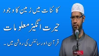 Dr Zakir Naik Urdu Speech || Islam and Modern Science || Very Interesting Knowledge