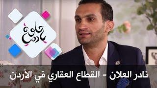 نادر العلان - القطاع العقاري في الأردن