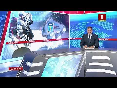Белорусские хоккеисты на чемпионате мира в Казахстане одержали третью победу подряд. Панорама
