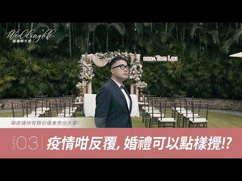[EP03] 疫情咁反覆,婚禮可以點樣攪