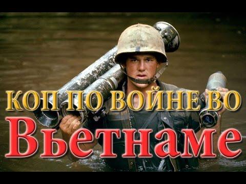 Коп по войне во Вьетнаме. Treasure Hunters / Кладоискатели