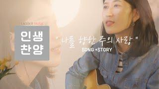 [인생찬양] 나를향한주의사랑 - 최은경 Song Story // 래더뮤직