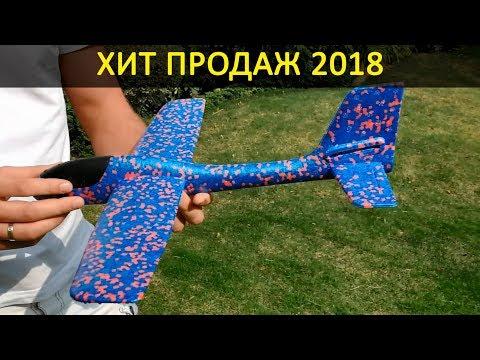 Хит продаж 2018 - Пенопластовый самолет