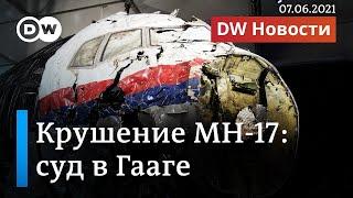 Кто на самом деле сбил MH-17 в Донбассе: процесс перешел в решающую фазу. DW Новости (07.06.2021)