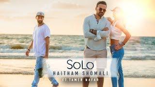 Haitham Shomali - SOLO ft.Tamer Nafar 2018 | هيثم الشوملي - سولو