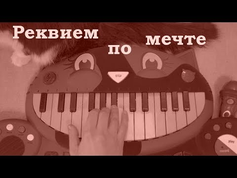 Реквием по мечте на мяу пианино