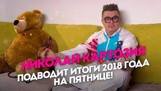 Николай Картозия подводит итоги 2018 года на телеканале ПЯТНИЦА!