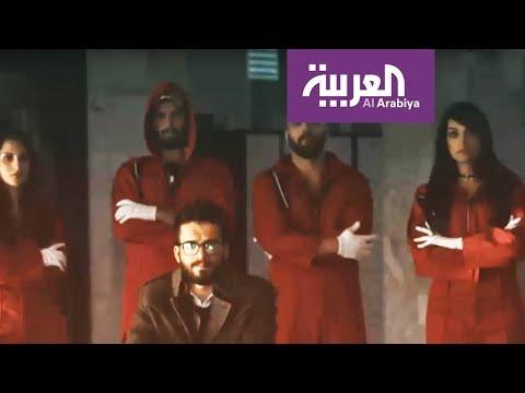 تفاعلكم: نسخة عربية من المسلسل الأسباني الشهير La Casa de Papel  - نشر قبل 1 ساعة