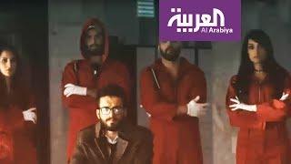 تفاعلكم: نسخة عربية من المسلسل الأسباني الشهير La Casa de Papel