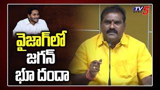 TDP Nimmala Ramanaidu on AP CM Jagan YSRCP Vizag Land Issue