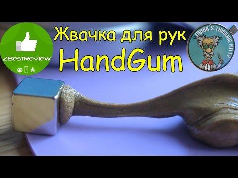 пластилин жвачка для рук