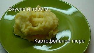 Вкусно и просто:  Картофельное пюре с молоком. Пошаговый рецепт с фото и видео.(Рецепт приготовления картофельного пюре с молоком. Ингредиенты: Картофель – 4шт. Молоко – 250 гр. Масло сливо..., 2015-03-15T08:49:14.000Z)