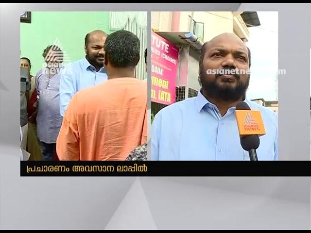 Lastlap lok sabha election campaign of Ernakulam candidates | കൊട്ടിക്കലാശം
