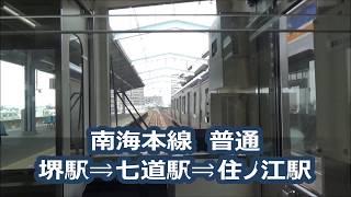 【南海電車】堺⇒七道⇒住ノ江 普通列車 前面展望