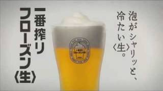 生ビールの新体験! 一番搾り フローズン〈生〉