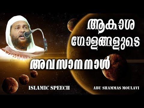 ആകാശ ഗോളങ്ങളുടെ അവസാനനാൾ | Latest Islamic Speech In Malayalam | Mathaprasangam