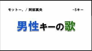モットー。 / 阿部真央 【男性キー】 (-5キー) thumbnail