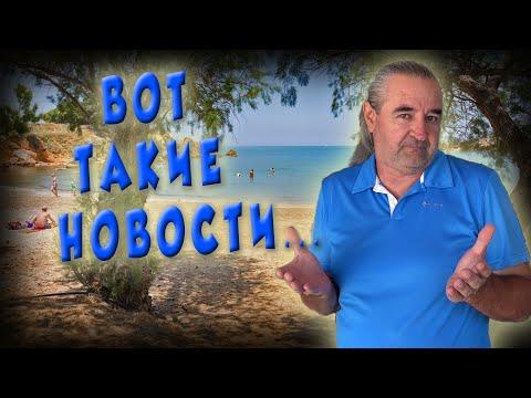 НОВОСТИ 25 августа Греция КРИТ Ханья