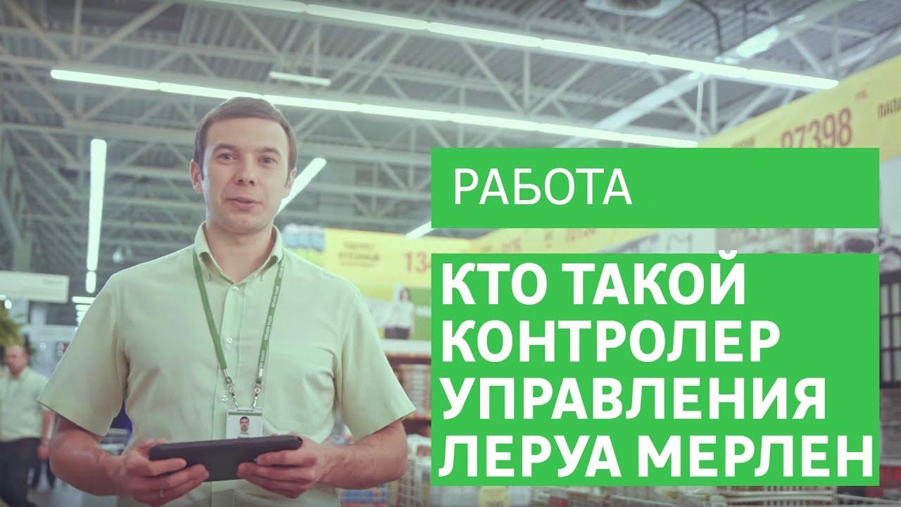 Леруа Мерлен Новая Рига Часы Работы Магазина