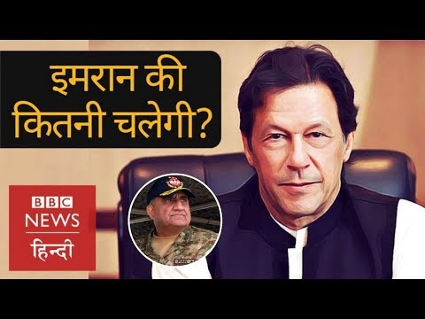 How Imran Khan will Improve Pakistan's Relations with India? (BBC Hindi)