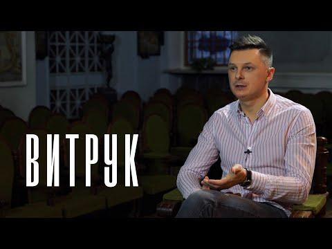 Денис Витрук —