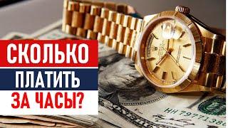 Сколько платить за часы?