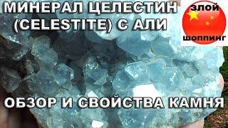Камень Целестин (Celestite) Обзор Камня и Описание Свойств Минерала с Алиэкспресс
