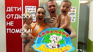 Аквапарк Лимпопо Екатеринбург Кексики в дороге(Несу добро и позитив)) Смотри наш семейный канал и добавляйся в друзья!!! Вконтакте: http://vk.com/fedotovy_g_o и http://vk.com/f..., 2016-05-22T05:21:26.000Z)