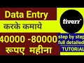 Fiverr tutorial in hindi | How to make money on fiverr || fiverr data entry job