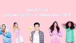 Oops 我的天呀 - Little Mix 混合甜心 ft. Charlie Puth CP查理 Lyrics Video 中文歌詞