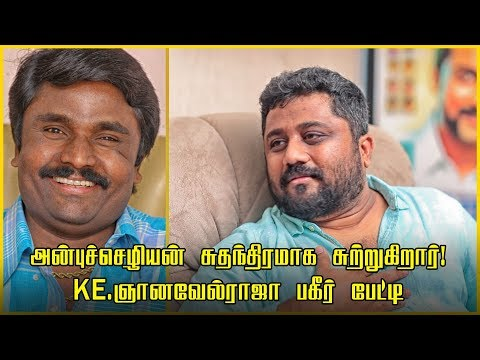 Financier Anbuchezhian is an agent ! - K.E Gnanavel Raja Interview | Studio Green