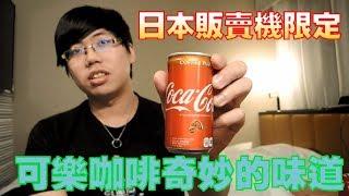 (日本可樂販賣機限定)咖啡可樂還是可樂咖啡?奇妙的味道|日本開箱|ZixuanTV