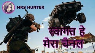 मेरे चैनल में आपका स्वागत है MRS HUNTER INDIA खिलाड़ी लड़की Live Stream