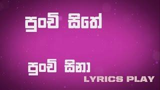 PUNCHI SITHE   Neela Wikramasinha   පුංච් සිතේ   නීලා වික්රමසිංහ [Lyrics Play].mp3