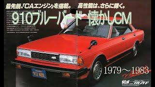 懐かしcm(910ブルーバード) 1979~1983 Nissan Bluebird